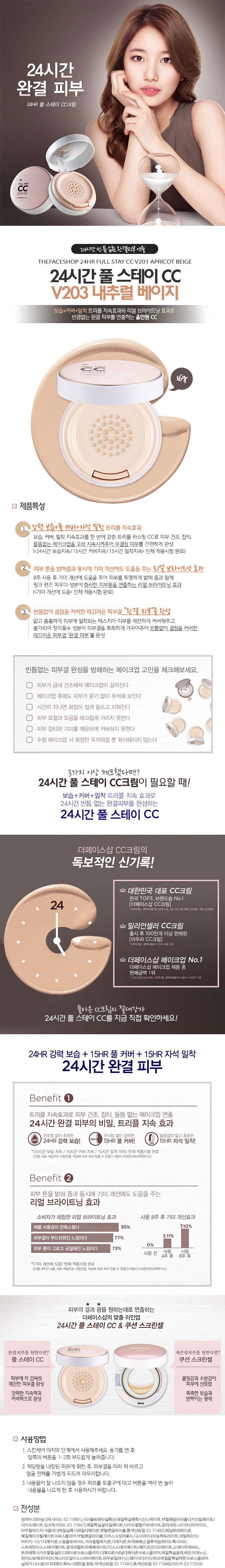 cc 24hr the face shop